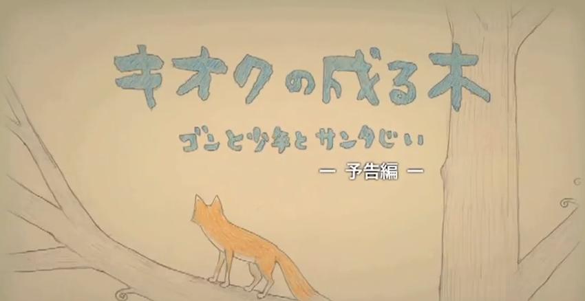 「キオクの成る木 短編アニメーション」予告編