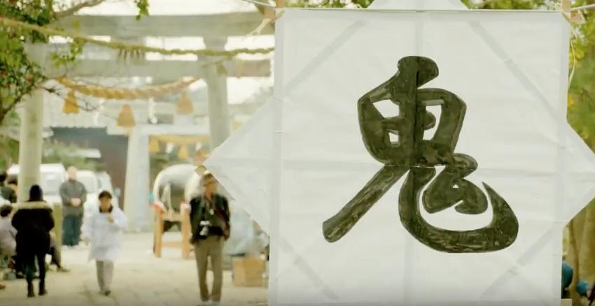 """佐久島/イメージ #3 『八日講祭り』 Sakushima Island Image #3 """"Youkakou Festival"""""""